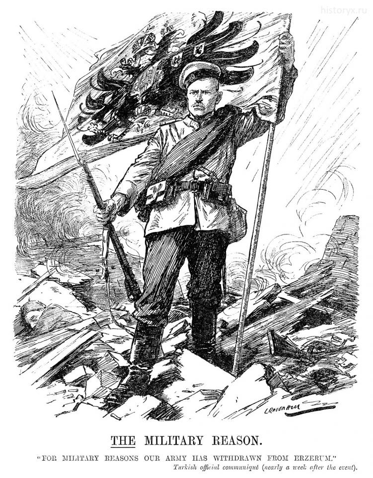 Военная необходимость (The Military Reason) 1 марта 1916