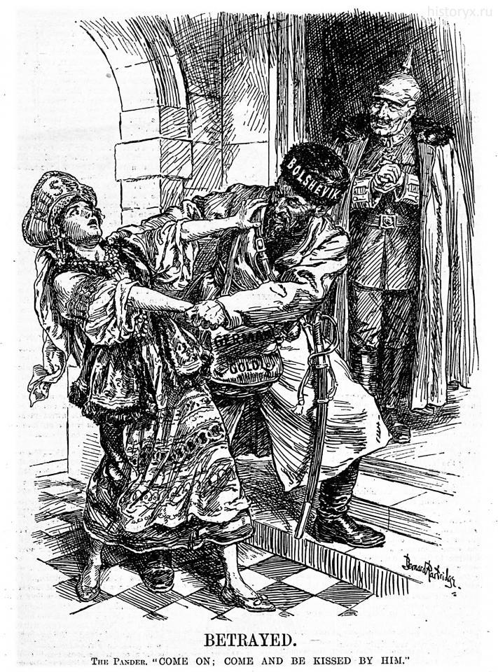 Обманута и предана (Betrayed) 12 декабря 1917