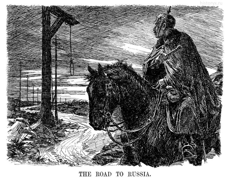 7 октября 1914. Дорога в Россию (The Road to Russia)